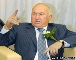 ЮРИЙ ЛУЖКОВ: «СНОС МАГАЗИНОВ И РЕСТОРАНОВ В МОСКВЕ – ЭТО ПРОЯВЛЕНИЕ БОЛЬШЕВИЗМА»