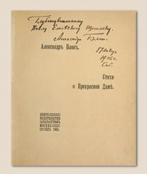На аукционе в Москве будет продана первая книга Александра Блока «Стихи о Прекрасной даме»