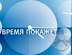 """Заявление Президиума Всеросссийского Азербайджанского Конгресса в связи с выпуском программы """"Время покажет"""" 04 апреля 2016 года"""