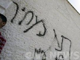 В Иерусалиме осквернили армянское кладбище