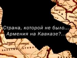 Армении